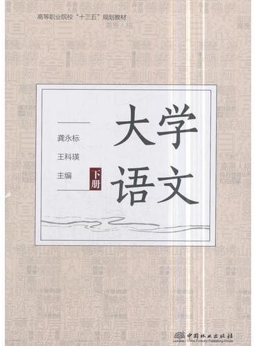 大学语文(下高等职业院校十三五规划教材)