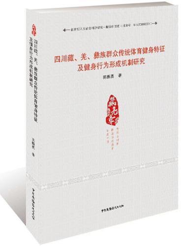 四川藏、羌、彝族群众传统体育健身特征及健身行为形成机制研究