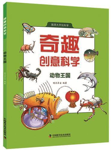 奇趣创意科学 动物王国