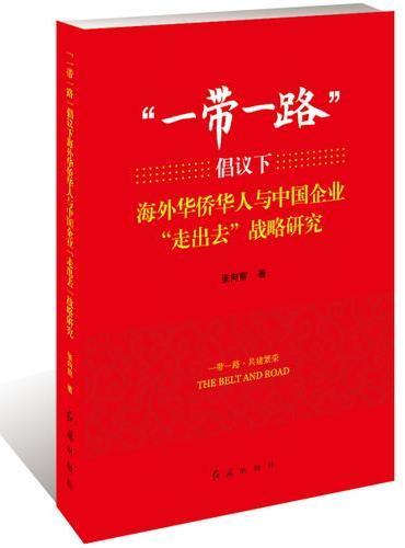 """""""一带一路""""倡议下海外华侨华人与中国企业""""走出去""""战略研究"""