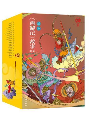 绘本(西游记)20册合辑