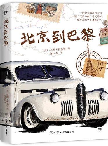 北京到巴黎(驾车环绕半个地球旅程中的人生与爱情故事;随书附赠彩绘地图)