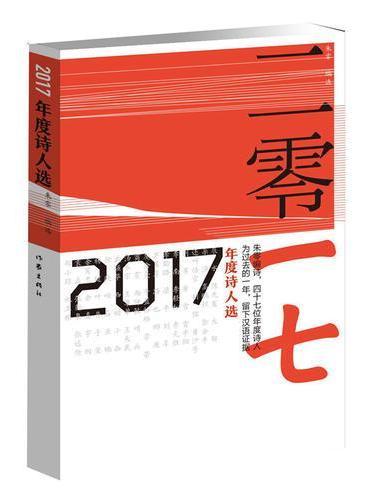 2017年度诗人选