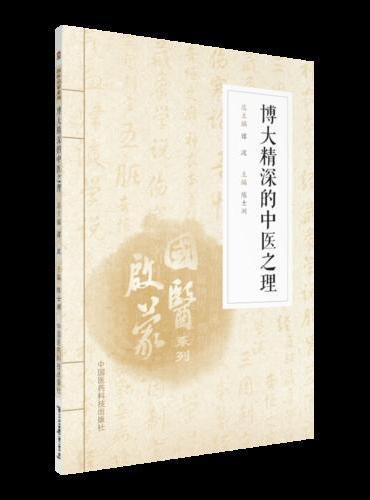 博大精深的中医之理(国医启蒙系列)