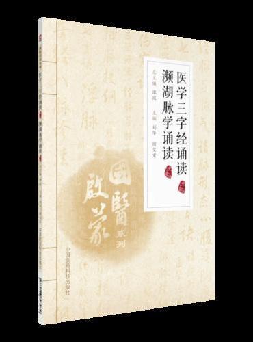 医学三字经诵读(注音版)濒湖脉学诵读(注音版)(国医启蒙系列)