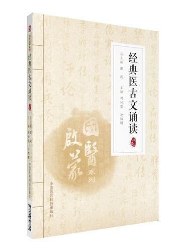 经典医古文诵读(注音版)(国医启蒙系列)