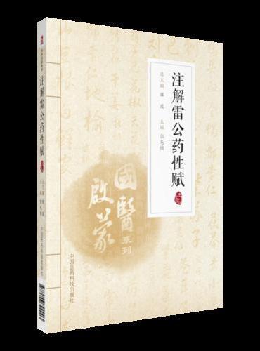 注解雷公药性赋(注音版)(国医启蒙系列)