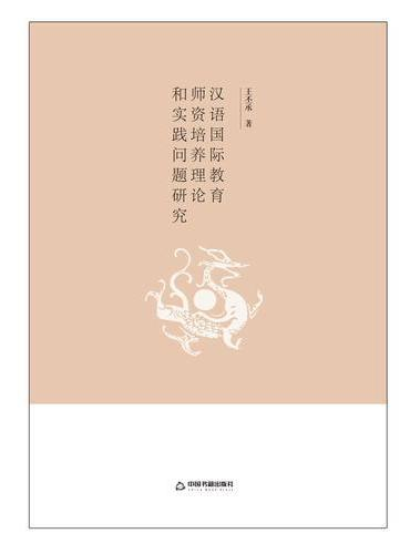 汉语国际教育师资培养理论和实践问题研究