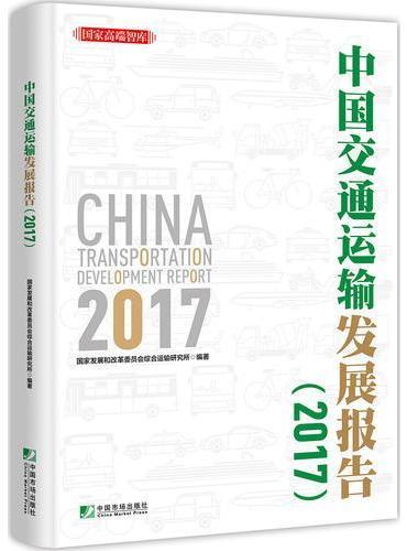 中国交通运输发展报告2017