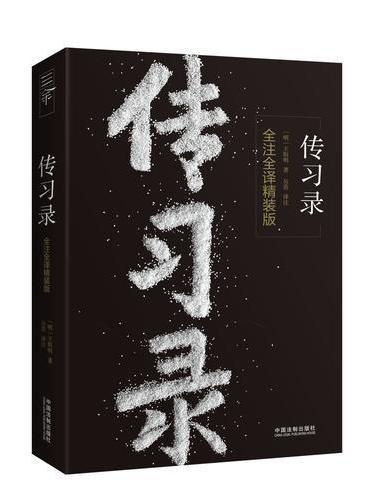 传习录:全注全译精装版