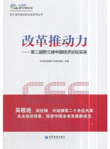 改革推动力——第二届野三坡中国经济论坛实录(吴敬琏、刘世锦、许成钢等二十余位大家关注经济改革,探索中国未来发展新动力)