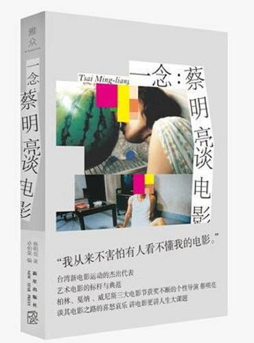 一念:蔡明亮谈电影