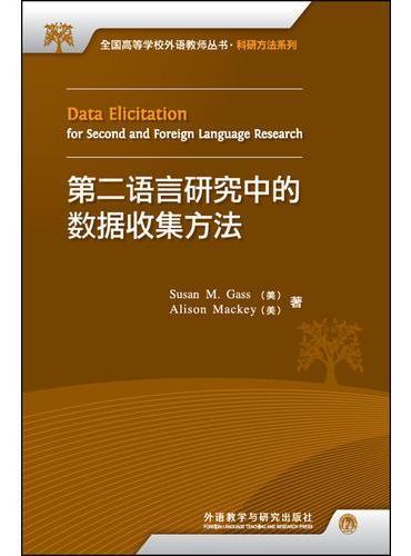 第二语言研究中的数据收集方法(高等学校外语教师丛书.科研方法系列)(2017)