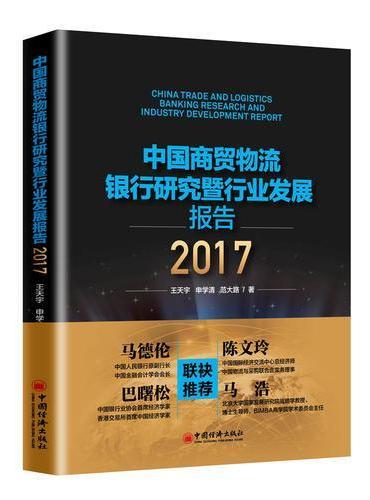 中国商贸物流银行研究暨行业发展报告2017