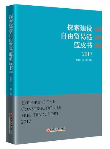 探索建设自由贸易港蓝皮书 2017