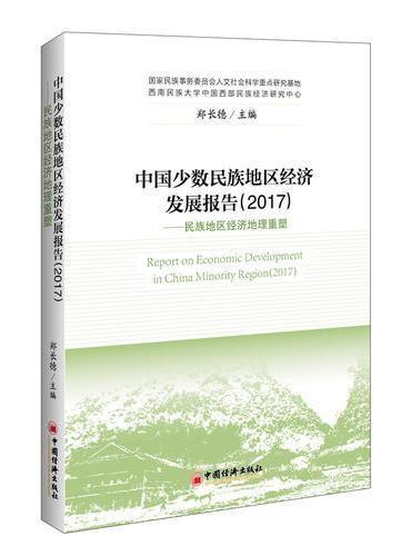 中国少数民族地区经济发展报告2017