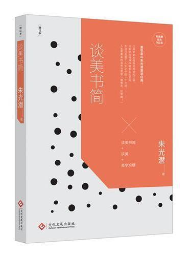 朱光潜经典作品集:谈美书简(增订本)