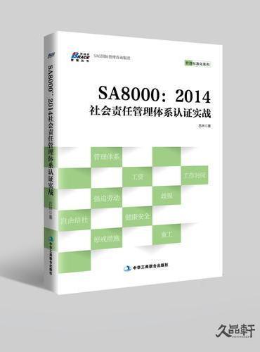 SA8000:2014社会责任管理体系认证实战