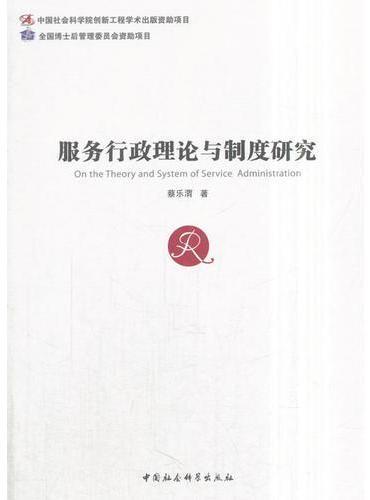服务行政理论与制度研究(第五期《中国社会科学博士后文库》)