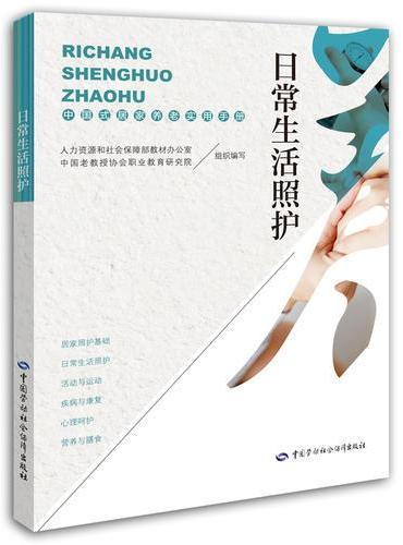 日常生活照护——中国式居家养老实用手册