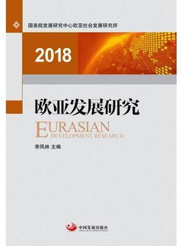 欧亚发展研究2018
