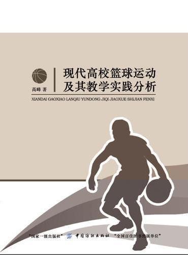 现代高校篮球运动及其教学实践分析