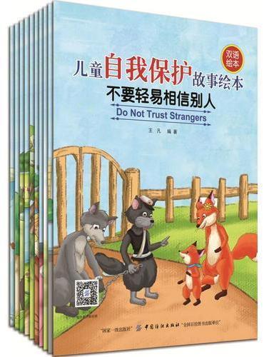 儿童自我保护故事绘本(全10册)