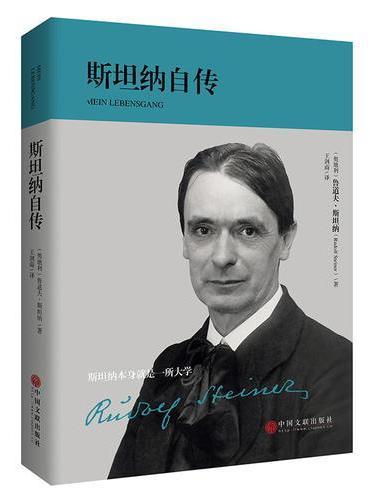 斯坦纳自传(华德福教育创始人、人智学开创者——斯坦纳博士亲笔传记)