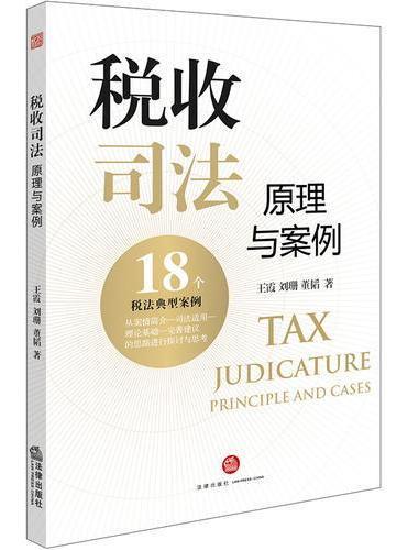 税收司法:原理与案例