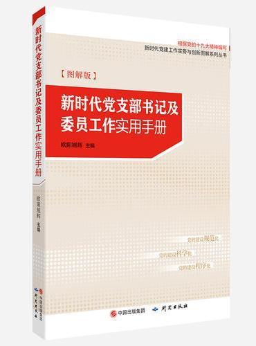新时代党支部书记及委员工作实用手册(图解版)