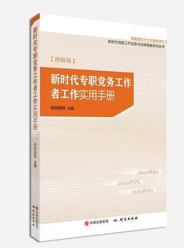 新时代专职党务工作者工作实用手册(图解版)