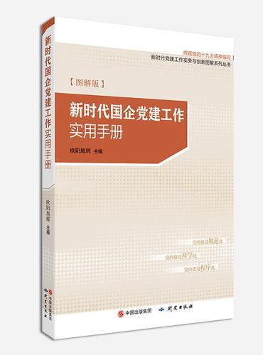 《新时代国企党建工作实用手册》(图解版)