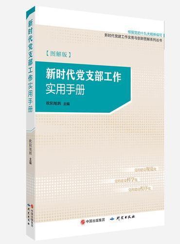 新时代党支部工作实用手册(图解版)