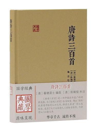 唐诗三百首(国学典藏)