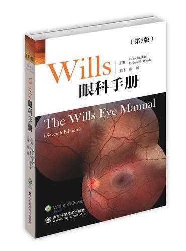 wills眼科手册(第7版)