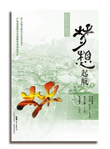 海上丝路之梦想起航(海上丝绸之路青少年科普丛书)