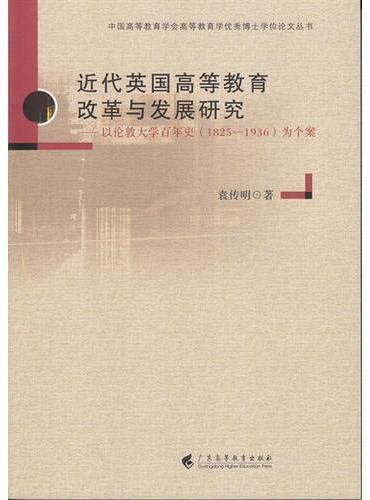 近代英国高等教育改革与发展研究——以伦敦大学百年史(1825-1936)为个案