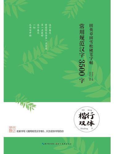田英章田雪松硬笔字帖 常用规范汉字 3500字 楷行双体