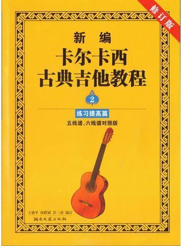 新编卡尔卡西古典吉他教程2:练习提高篇