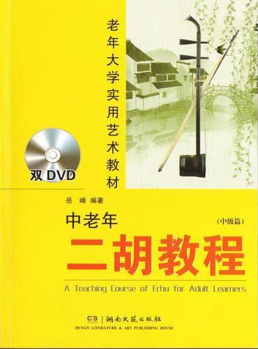 中老年二胡教程(老年大学实用艺术教程):中篇级(附双DVD)