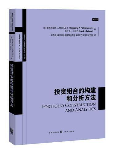 投资组合的构建和分析方法
