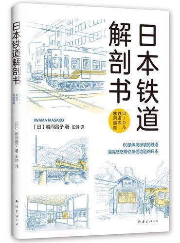 日本铁道解剖书