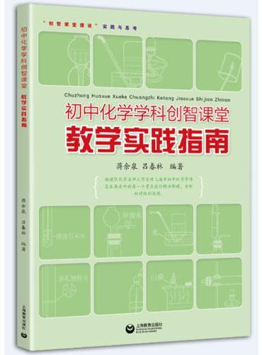 初中化学学科创智课堂教学实践指南