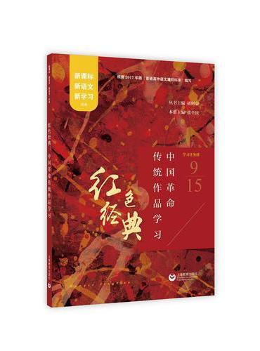 红色经典:中国革命传统作品学习