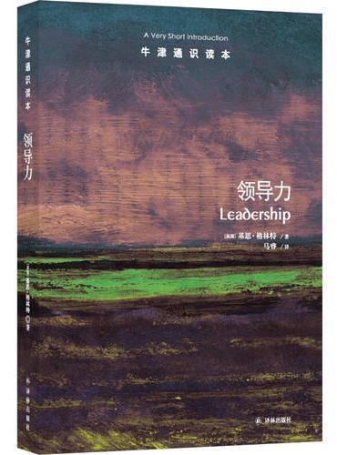 牛津通识读本:领导力