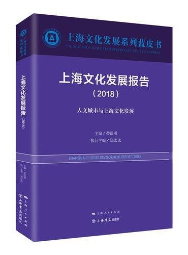 上海文化发展报告(2018)