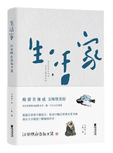 生活家:汪曾祺自选散文集
