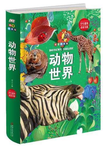 动物世界:拼音精装版
