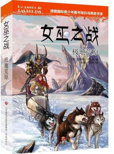 女巫之战:极地荒原——德国国际青少年图书馆白乌鸦奖书系
