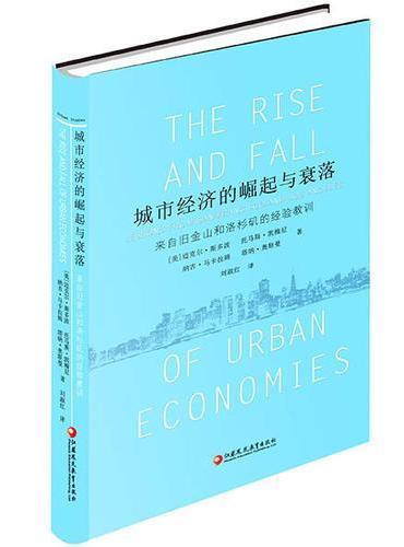 城市经济的崛起与衰落:来自旧金山和洛杉矶的经验教训